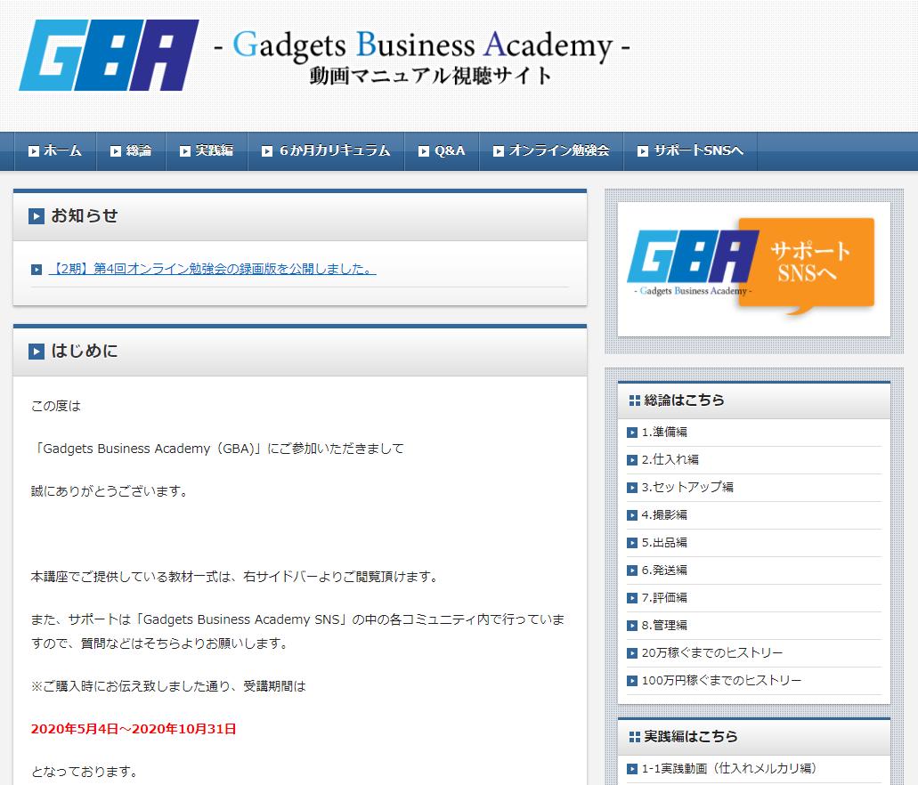パソコン転売塾GBA