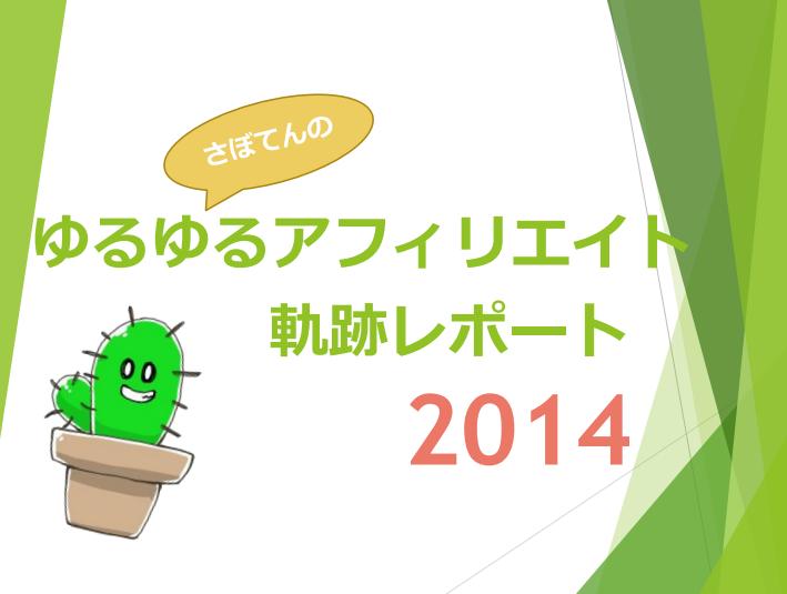 「ゆるゆるアフィリエイトレポート2014」を公開!