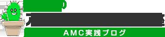 さぼてんのアフィリエイトマスター講座(AMC)実践ブログ