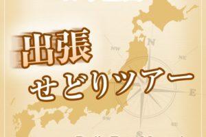 れでぃお「日本全国出張せどりツアー」