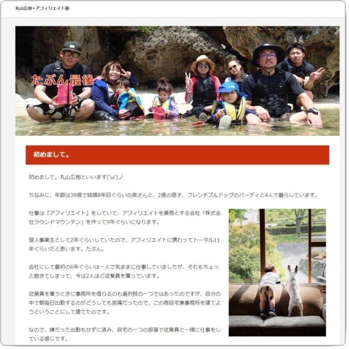 丸山広樹+アフィリエイト塾